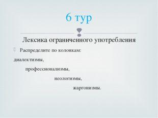 Лексика ограниченного употребления Распределите по колонкам: диалектизмы, про
