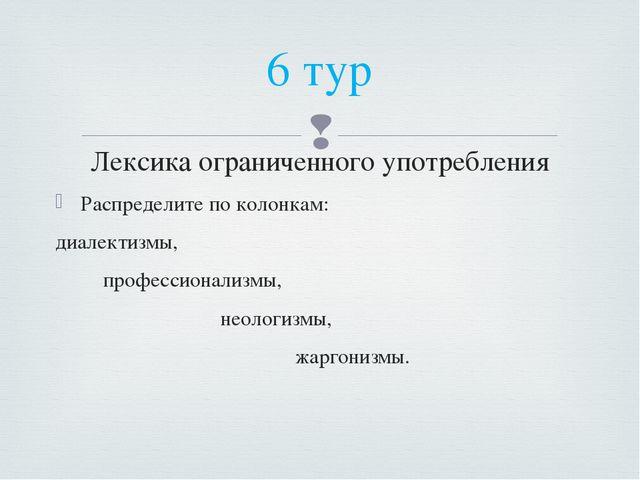 Лексика ограниченного употребления Распределите по колонкам: диалектизмы, про...