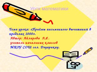 Урок математики Тема урока: «Приёмы письменного вычитания в пределах 1000». А
