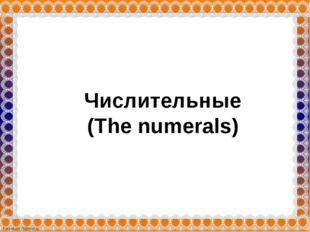 Числительные (The numerals) FokinaLida.75@mail.ru