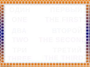 ОДИН ПЕРВЫЙ ДВА ТРИ ТРЕТИЙ ВТОРОЙ THE THIRD THE FIRST TWO THE SECOND THREE ON