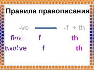 Правила правописания -f -ve ve th fi f the ve th twel f the + th FokinaLida.7