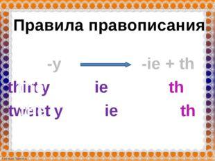 Правила правописания -ie -y y th thirt ie the y th twent ie the + th FokinaLi