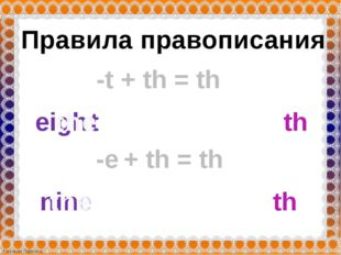 Правила правописания = th -t t th eigh the + th e th nin the = th -e + th Fok