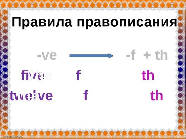 Правила правописания -f -ve ve th fi f the ve th twel f the + th FokinaLida.7...