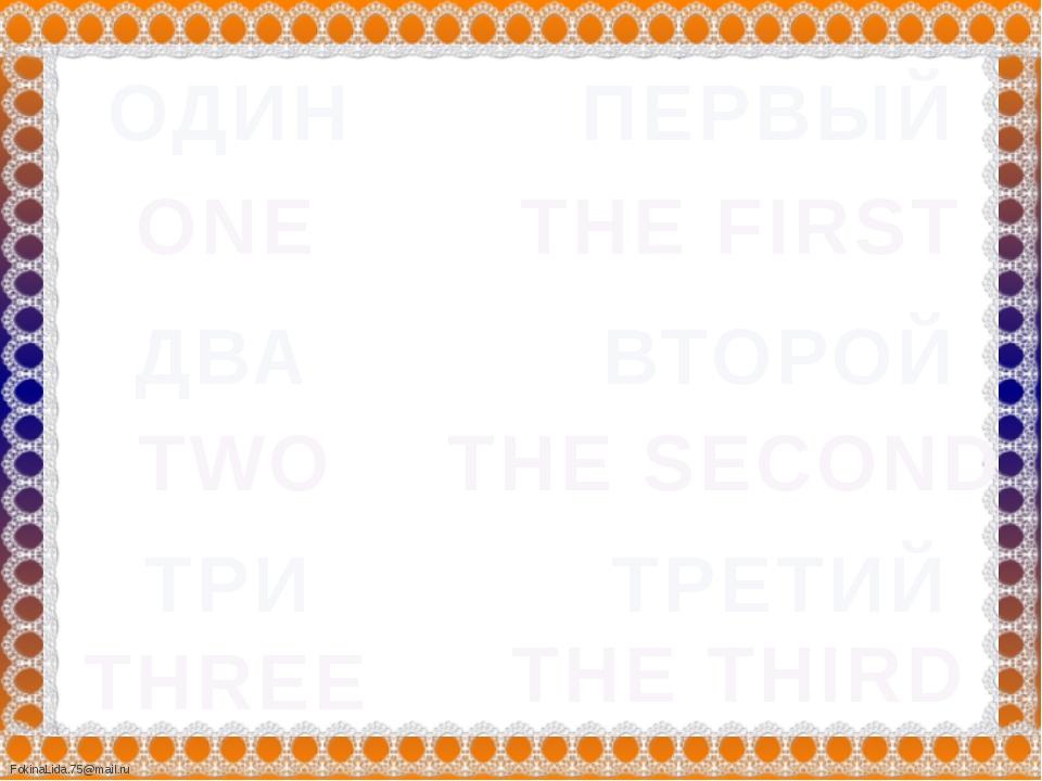 ОДИН ПЕРВЫЙ ДВА ТРИ ТРЕТИЙ ВТОРОЙ THE THIRD THE FIRST TWO THE SECOND THREE ON...