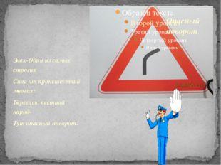 Знак-Один из самых строгих Спас от происшествий многих: Берегись, честной нар