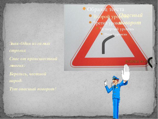 Знак-Один из самых строгих Спас от происшествий многих: Берегись, честной нар...