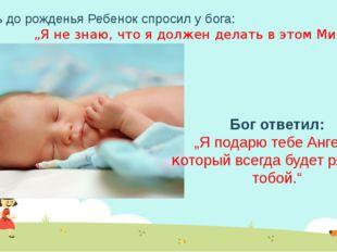 """За день до рожденья Ребенок спросил у бога: """"Я не знаю, что я должен делать в"""