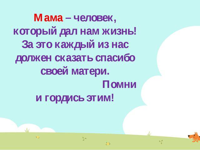 Мама – человек, который дал нам жизнь! За это каждый из нас должен сказать сп...