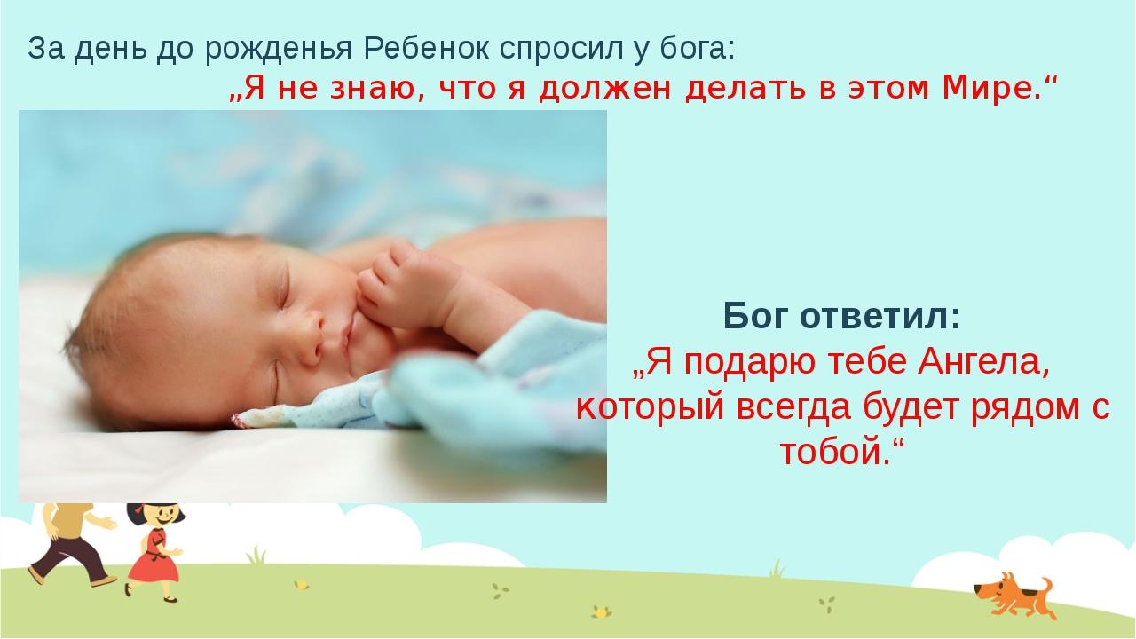 """За день до рожденья Ребенок спросил у бога: """"Я не знаю, что я должен делать в..."""