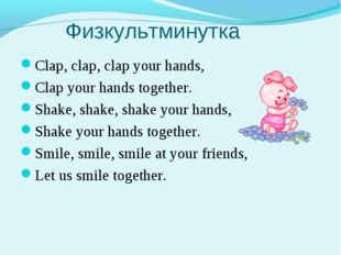 Физкультминутка Clap, clap, clap your hands, Clap your hands together. Shake