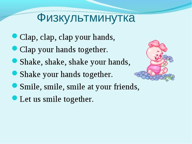 Физкультминутка Clap, clap, clap your hands, Clap your hands together. Shake...