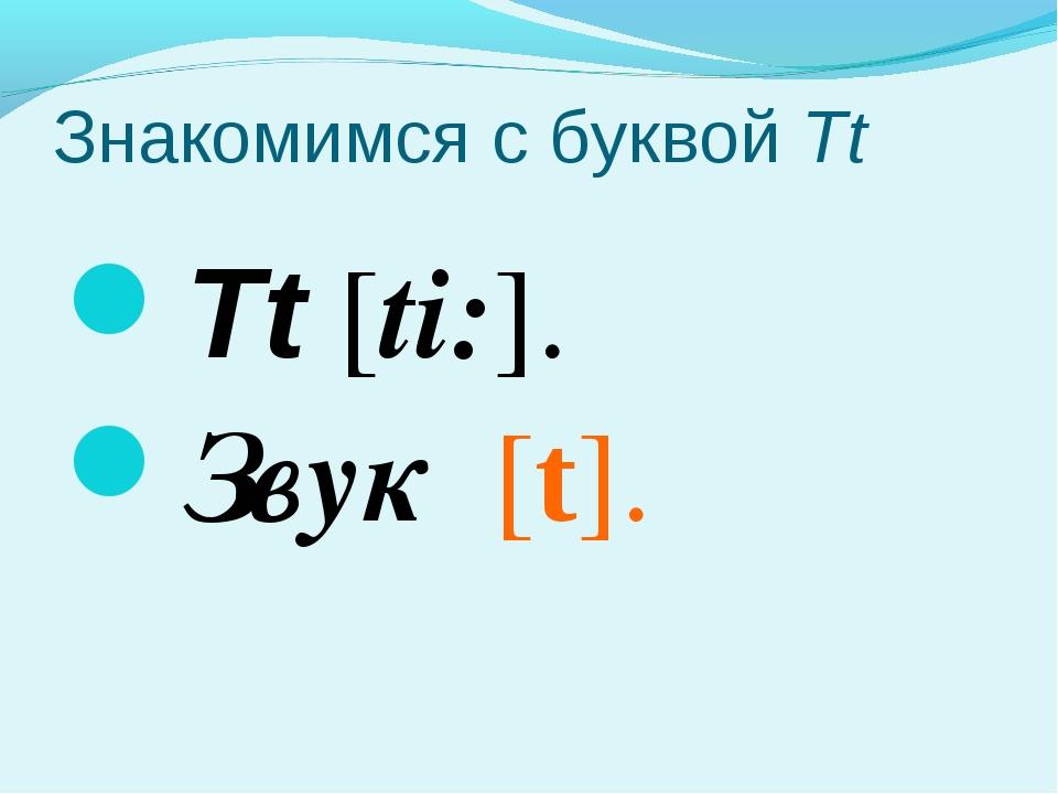 Знакомимся с буквой Tt Tt [ti:]. Звук [t].