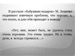 В рассказе «Бабушкин подарок» М. Зощенко поднимает извечную проблему, что хо