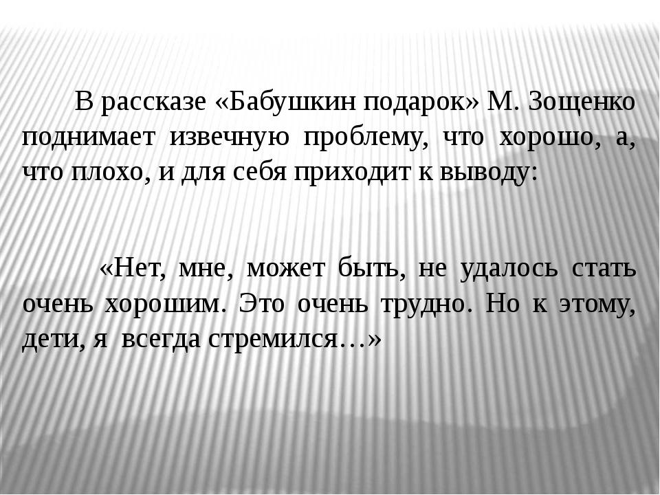 В рассказе «Бабушкин подарок» М. Зощенко поднимает извечную проблему, что хо...