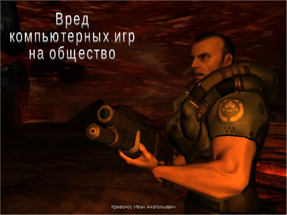 Кривонос Иван Анатольевич