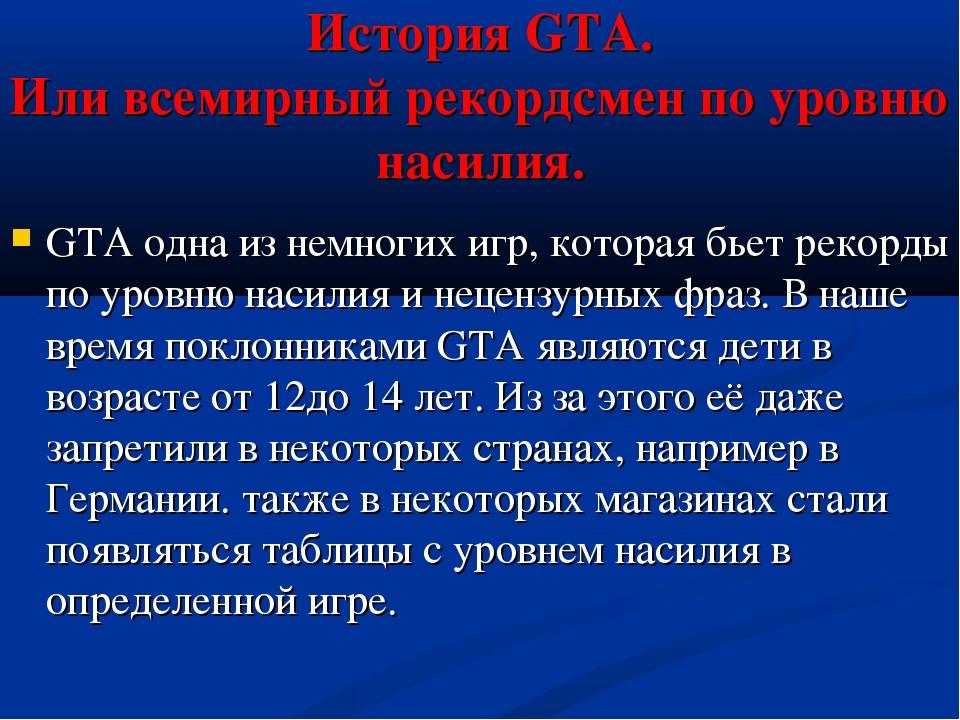 История GTA. Или всемирный рекордсмен по уровню насилия. GTA одна из немногих...