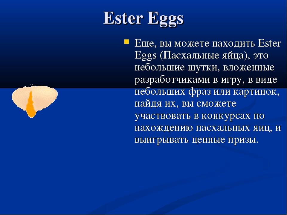 Ester Eggs Еще, вы можете находить Ester Eggs (Пасхальные яйца), это небольши...