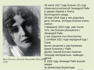 Жена Есенина -Зинаида Николаевна Райх (1894 - 1939) 30 июля 1917 года Есенин