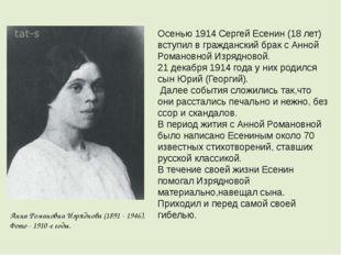 Анна Романовна Изряднова (1891 - 1946). Фото - 1910-e годы. Осенью 1914 Серге