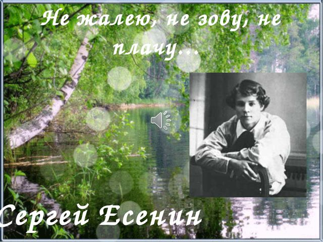 Сергей Есенин Не жалею, не зову, не плачу…