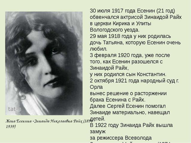 Жена Есенина -Зинаида Николаевна Райх (1894 - 1939) 30 июля 1917 года Есенин...