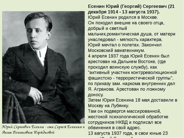 Есенин Юрий (Георгий) Сергеевич (21 декабря 1914 - 13 августа 1937). Юрий Есе...