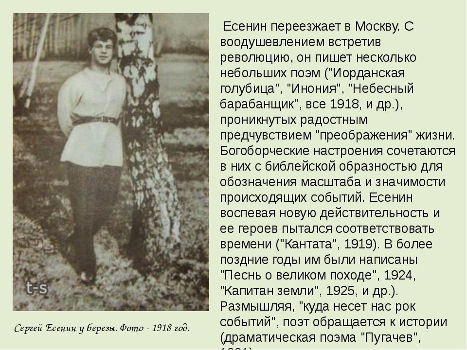 Есенин переезжает в Москву. С воодушевлением встретив революцию, он пишет не...