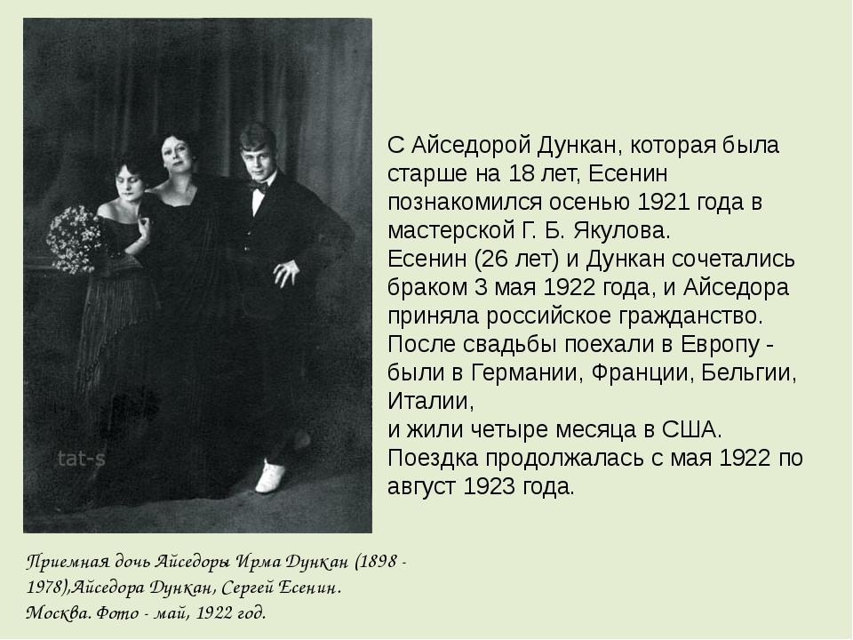 Приемная дочь Айседоры Ирма Дункан (1898 - 1978),Айседора Дункан, Сергей Есен...