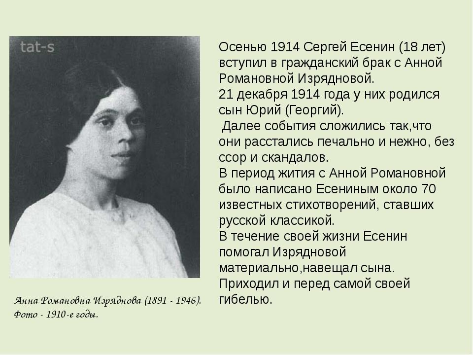 Анна Романовна Изряднова (1891 - 1946). Фото - 1910-e годы. Осенью 1914 Серге...