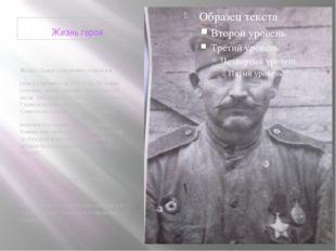 Жизнь героя Жидко Павел Степанович родился в селе Кучеряевка в 1902 года. На