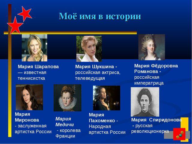 Моё имя в истории Мария Шарапова — известная теннисистка Мария Шукшина - росс...