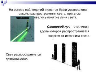 На основе наблюдений и опытов были установлены законы распространения света