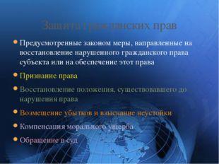 Предусмотренные законом меры, направленные на восстановление нарушенного граж