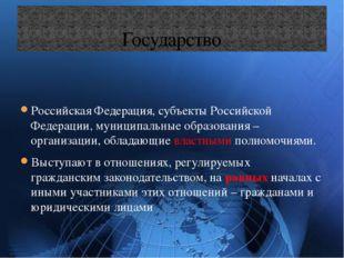 Государство Российская Федерация, субъекты Российской Федерации, муниципальны