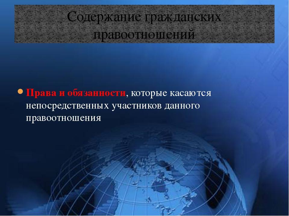 Права и обязанности, которые касаются непосредственных участников данного пр...