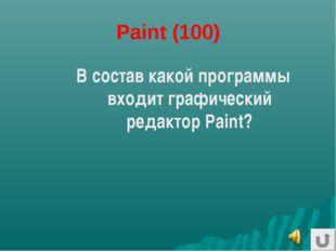 Paint (100) В состав какой программы входит графический редактор Paint?