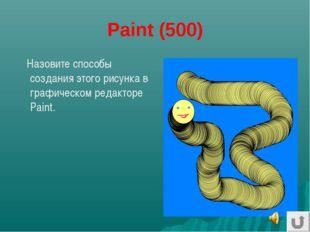 Paint (500) Назовите способы создания этого рисунка в графическом редакторе P