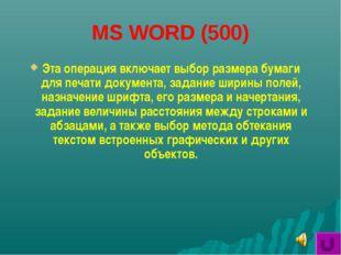 MS WORD (500) Эта операция включает выбор размера бумаги для печати документа