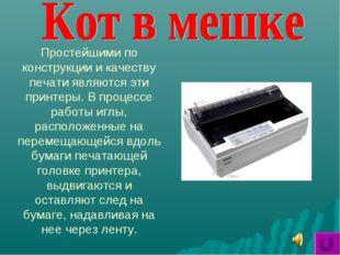 Простейшими по конструкции и качеству печати являются эти принтеры. В процесс