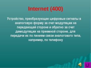 Internet (400) Устройство, преобразующее цифровые сигналы в аналоговую форму