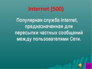 Internet (500) Популярная служба Internet, предназначенная для пересылки част