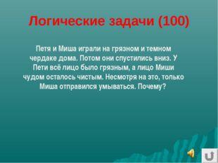 Логические задачи (100) Петя и Миша играли на грязном и темном чердаке дома.