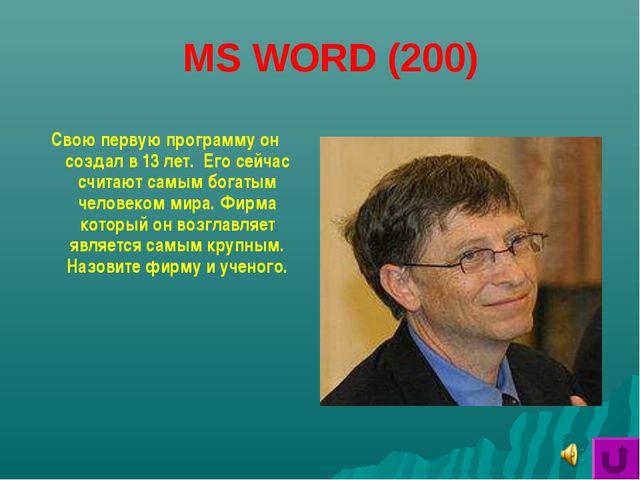 Свою первую программу он создал в 13 лет. Его сейчас считают самым богатым че...