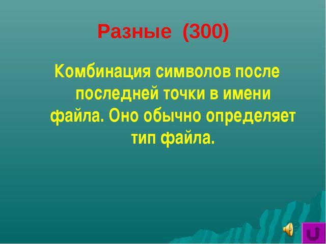Разные (300) Комбинация символов после последней точки в имени файла. Оно обы...