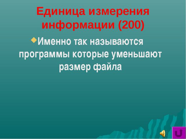 Единица измерения информации (200) Именно так называются программы которые ум...