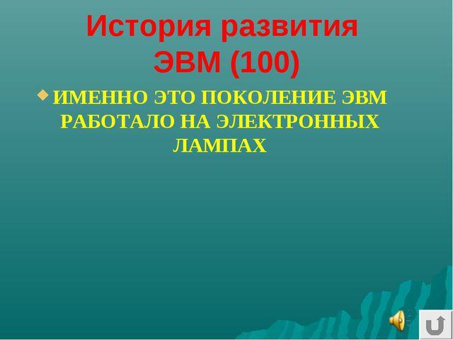 История развития ЭВМ (100) ИМЕННО ЭТО ПОКОЛЕНИЕ ЭВМ РАБОТАЛО НА ЭЛЕКТРОННЫХ Л...