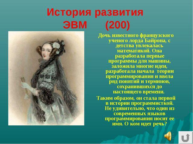 История развития ЭВМ (200) Дочь известного французского ученого лорда Байрона...