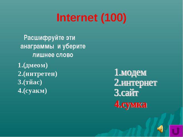 Internet (100) Расшифруйте эти анаграммы и уберите лишнее слово 1.(дмеом) 2....